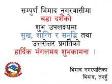 bhimad municipality